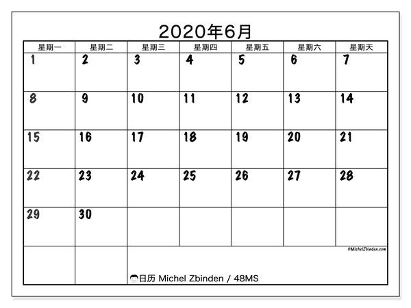 日历2020年6月, 48MS. 日历可免费打印.