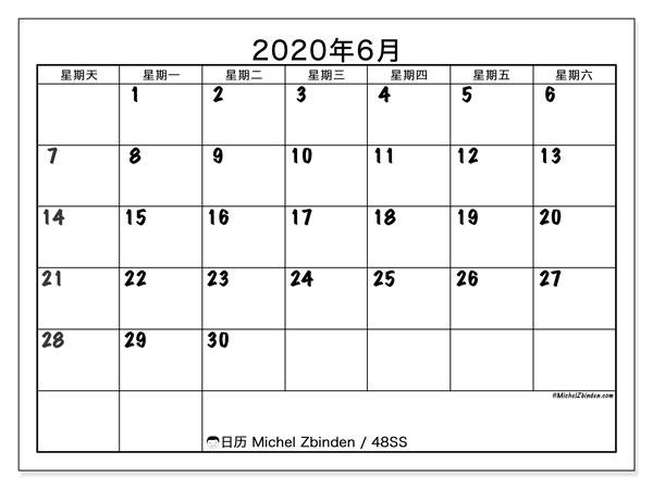 日历2020年6月, 48SS. 免费日历打印.