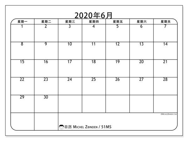 日历2020年6月, 51MS. 每月日历可免费打印.
