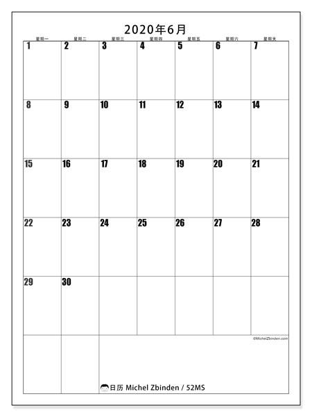 日历2020年6月, 52MS. 每月日历可免费打印.