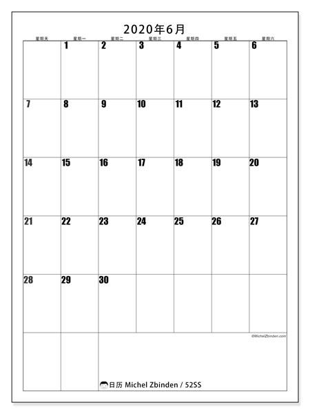 日历2020年6月, 52SS. 免费日历打印.