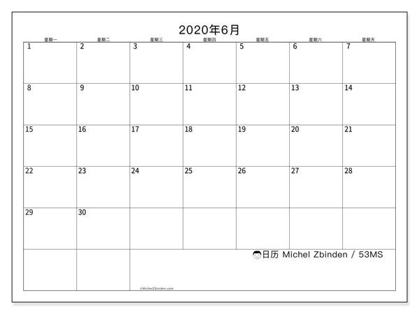日历2020年6月, 53MS. 本月日历可免费打印.