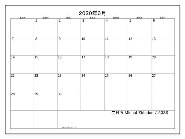 日历2020年6月, 53SS. 组织者免费打印.