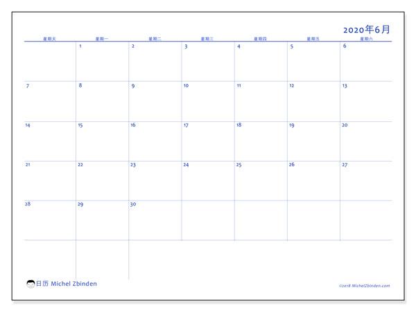 日历2020年6月, 55SS. 本月日历可免费打印.