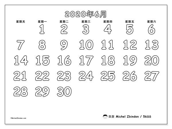 日历2020年6月, 56SS. 本月日历可免费打印.