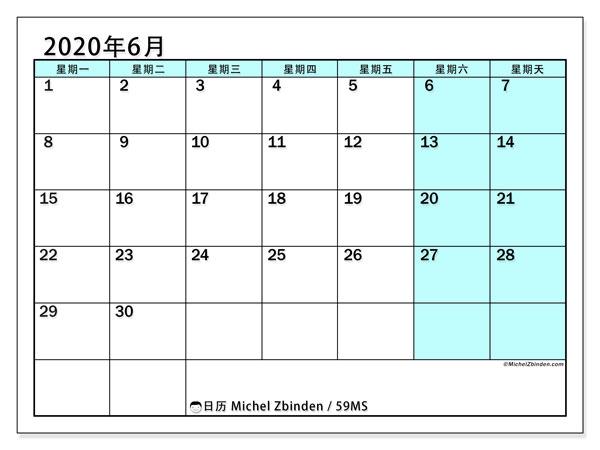 日历2020年6月, 59MS. 每月日历可免费打印.
