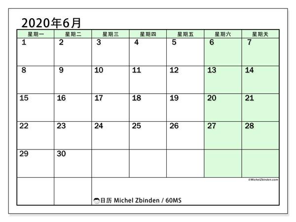 日历2020年6月, 60MS. 免费日历打印.
