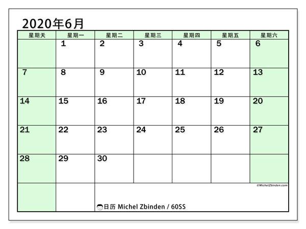 日历2020年6月, 60SS. 免费日历打印.