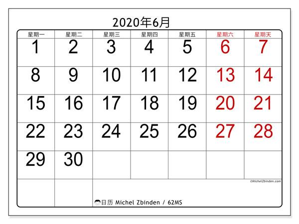 日历2020年6月, 62MS. 免费可打印的日历.