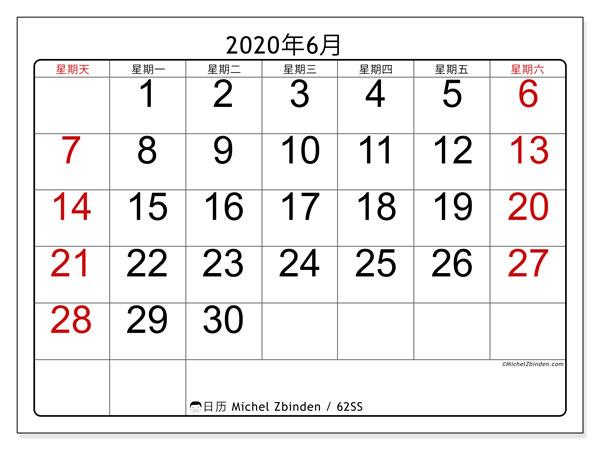 日历2020年6月, 62SS. 本月日历可免费打印.
