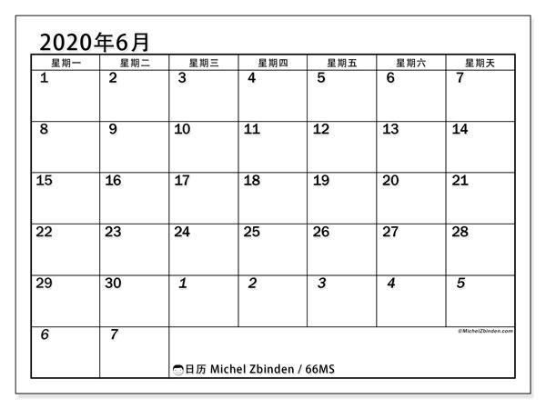 日历2020年6月, 66MS. 每月日历可免费打印.