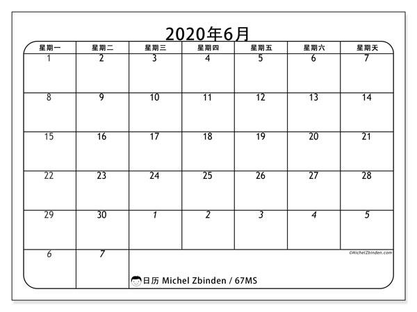 日历2020年6月, 67MS. 免费日历打印.