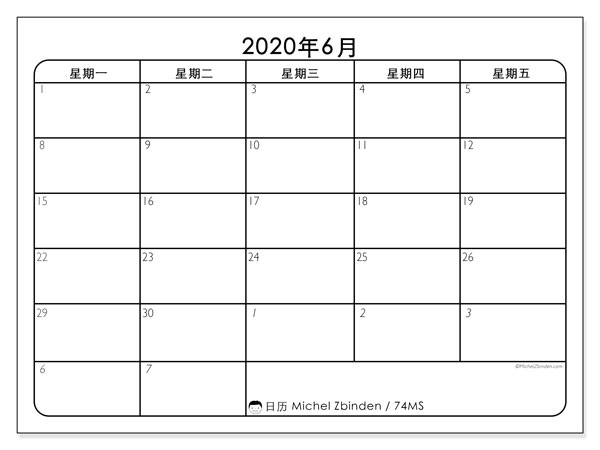 日历2020年6月, 74MS. 免费日历打印.