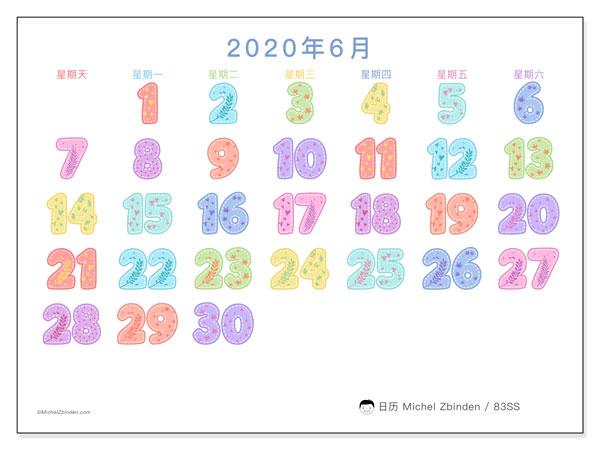 日历2020年6月, 83SS. 每月日历可免费打印.