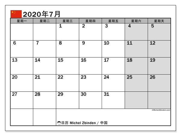 日历2020年7月,在中国度假. 公共假日免费打印日历.