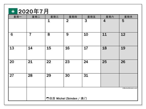 日历2020年7月,在澳门度假. 公共假日免费打印日历.