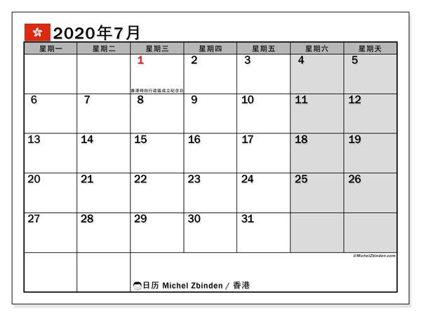 日历2020年7月,在香港度假. 日历假期免费打印.