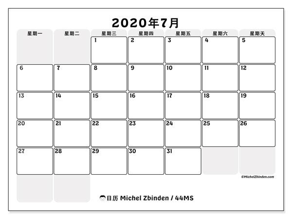 日历2020年7月, 44MS. 组织者免费打印.