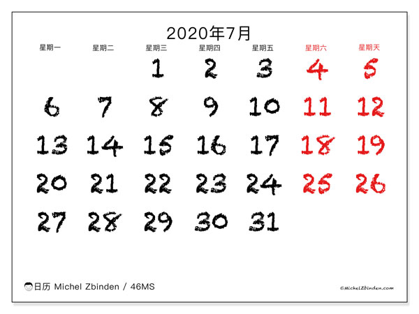 日历2020年7月, 46MS. 每月日历可免费打印.