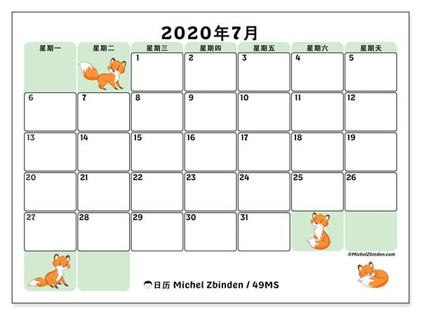 日历2020年7月, 49MS. 免费日历打印.