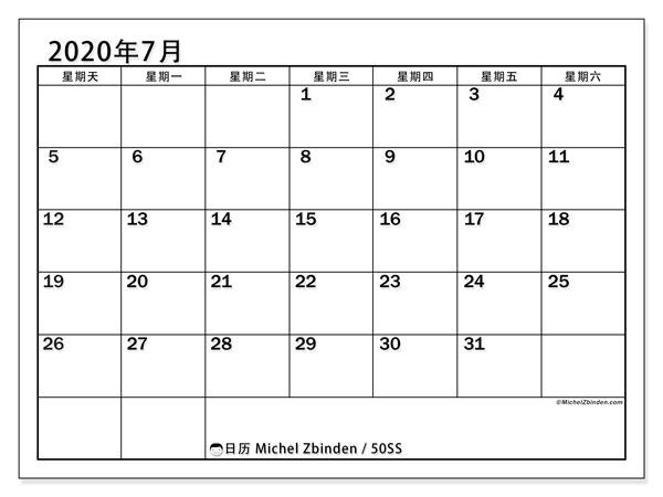 日历2020年7月, 50SS. 子弹报免费打印.