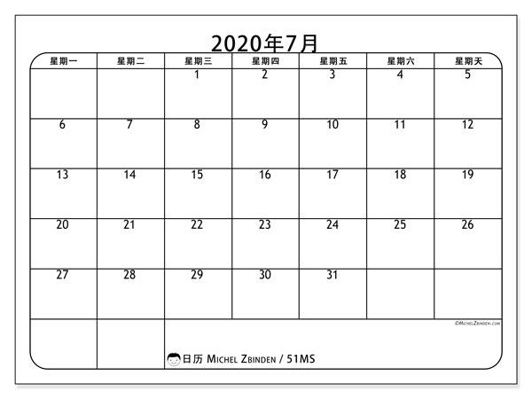 日历2020年7月, 51MS. 免费打印计划.