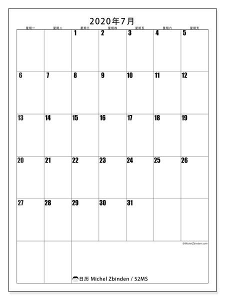 日历2020年7月, 52MS. 免费日历打印.
