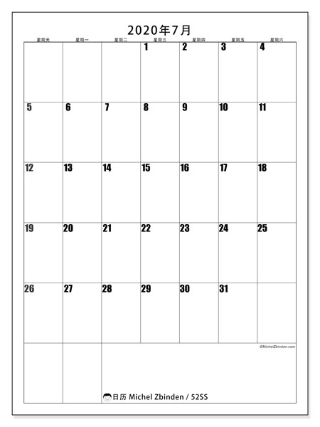 日历2020年7月, 52SS. 日历可免费打印.
