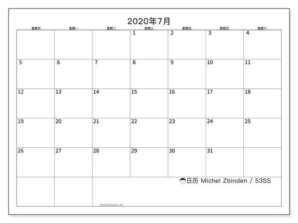 日历2020年7月, 53SS. 免费打印计划.