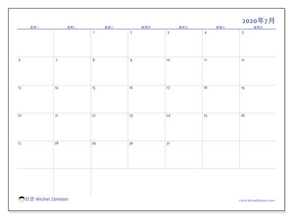 日历2020年7月, 55MS. 免费打印计划.