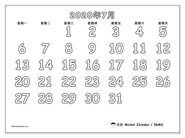 日历2020年7月, 56MS. 本月日历可免费打印.