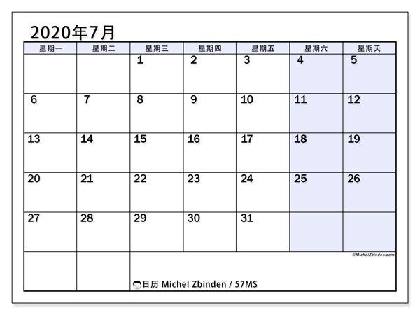 日历2020年7月, 57MS. 本月日历可免费打印.