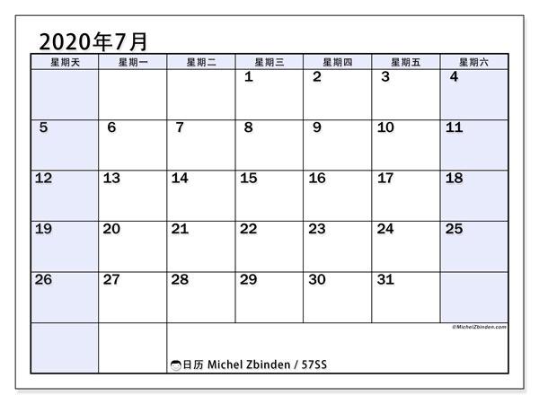 日历2020年7月, 57SS. 本月日历可免费打印.