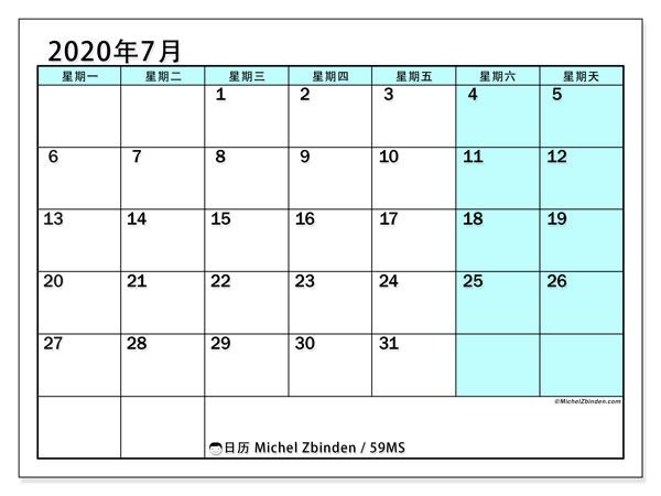 日历2020年7月, 59MS. 本月日历可免费打印.