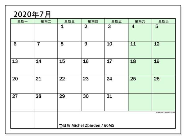 日历2020年7月, 60MS. 免费可打印的日历.