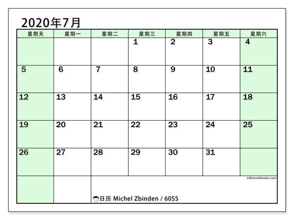 日历2020年7月, 60SS. 免费日历打印.