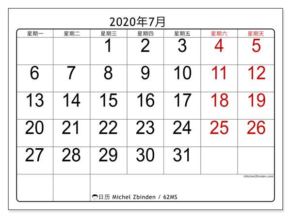 日历2020年7月, 62MS. 日历可免费打印.