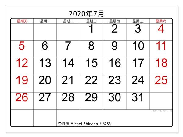 日历2020年7月, 62SS. 免费打印计划.