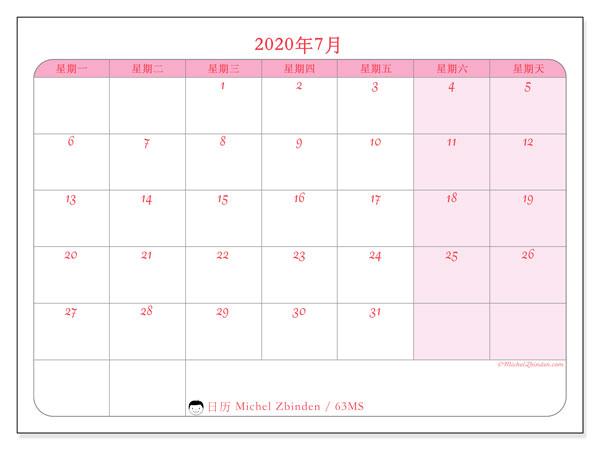 日历2020年7月, 63MS. 每月日历可免费打印.