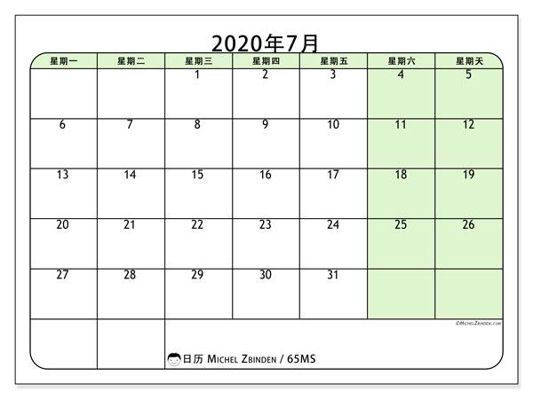 日历2020年7月, 65MS. 免费日历打印.