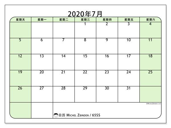 日历2020年7月, 65SS. 日历可免费打印.