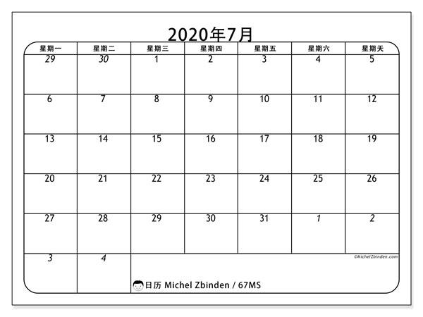 日历2020年7月, 67MS. 日历可免费打印.