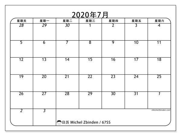 日历2020年7月, 67SS. 免费可打印的日历.