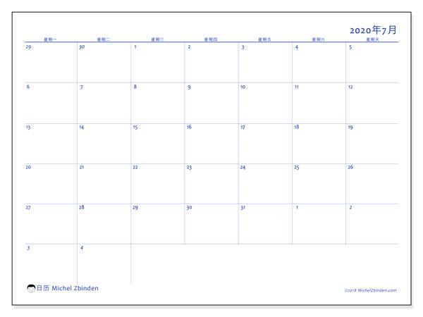 日历2020年7月, 73MS. 免费日历打印.