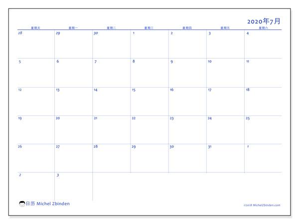 日历2020年7月, 73SS. 每月日历可免费打印.