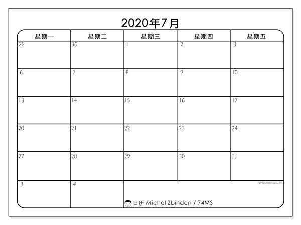 日历2020年7月, 74MS. 日历可免费打印.