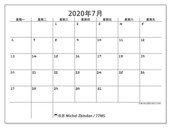日历2020年7月, 77MS. 组织者免费打印.