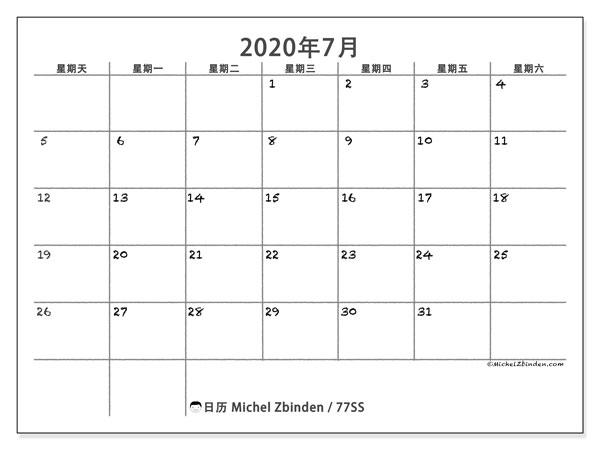 日历2020年7月, 77SS. 本月日历可免费打印.
