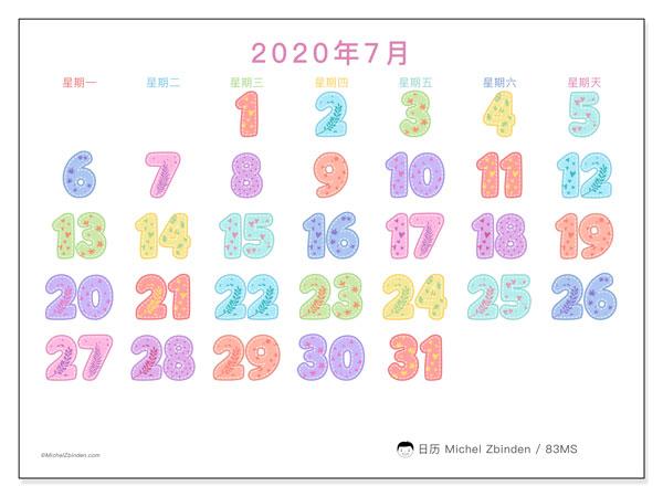 日历2020年7月, 83MS. 日历可免费打印.