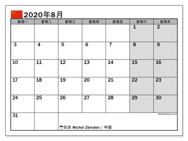 日历2020年8月,在中国度假. 日历假期免费打印.